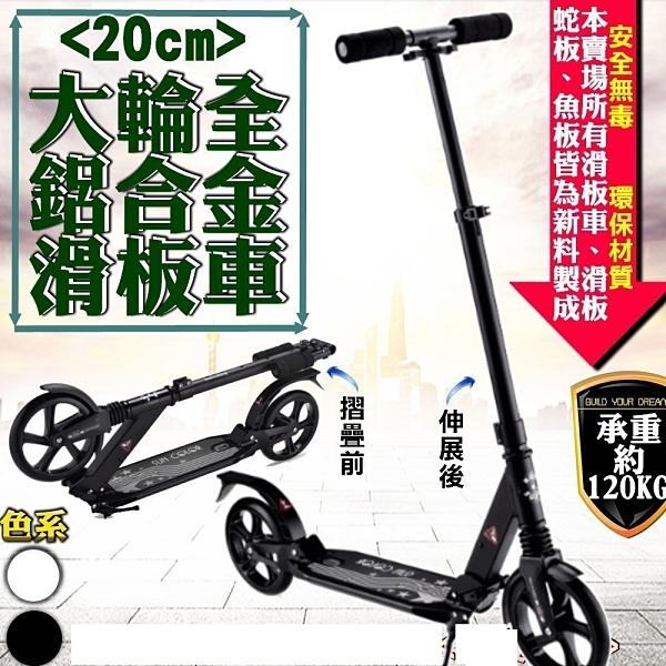 柚柚的店【03064-190 大輪20cm全鋁合金滑板車】雙輪踏板 摺疊滑板車 高級車 滑板車