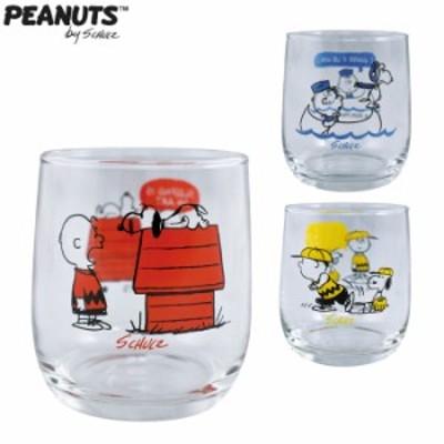 PEANUTS SNOOPY グラス おしゃれ コップ 260ml 食器 カップ レッド/ブルー/イエロー スヌーピー ガラス