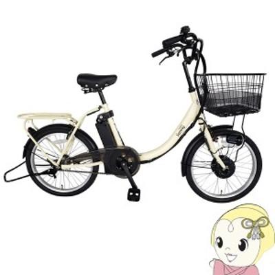 [予約]【メーカー直送】 BM-TZ500-IV ミムゴ SUISUI Suuny 20インチ 電動スモール 電動アシスト 自転車 アイボリー