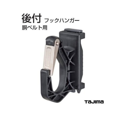 タジマツール後付フックハンガー胴ベルト50mm幅用ADFH-D安全帯付属品