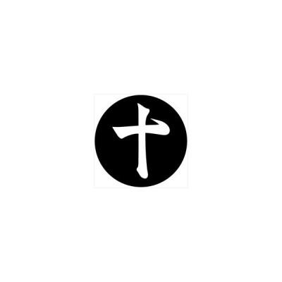家紋シール 島津義弘 筆文字の十 直径4cm 丸型 白紋 4枚セット KS44M-3183-01W