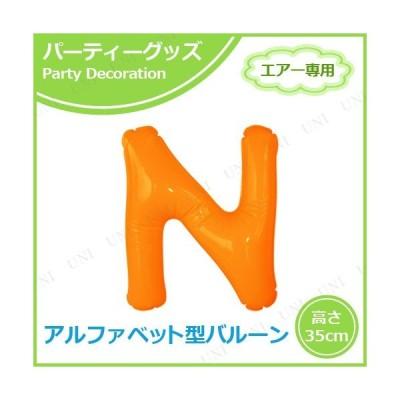 取寄品  エアポップレターバルーン オレンジ N
