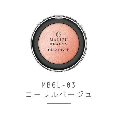 マリブビューティー グロスチーク チークカラー コーラルベージュ MBGL-03