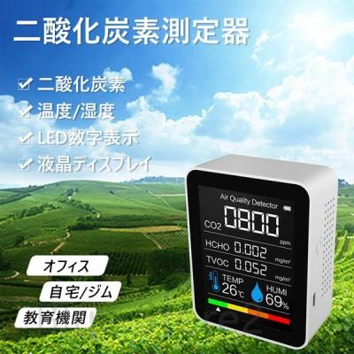 【未使用】高精度 二酸化炭素計測器 CO2センサー 二酸化炭素濃度計 CO2/TVOC/HCHO検測 空気質検知器 温度 湿度 空気品質 濃度測定 多機能