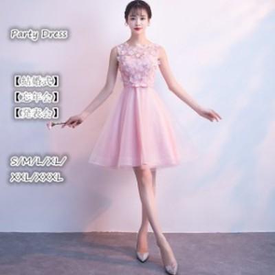ウェディングドレス 結婚式ワンピース ブライズメイド きれいめ お呼ばれ 同窓会 謝恩会 結婚式 パーティードレス ピンク色