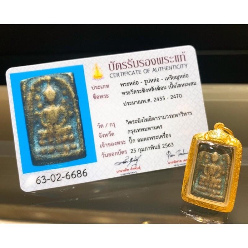 夢幻佛牌(1)阿贊多本廟 瓦拉康 2453-2470年 朗孔崇迪 此牌有夢幻高僧團隊開光
