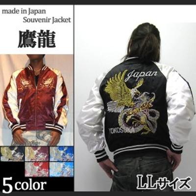 星姫 スカジャン 鷹龍 LL XLサイズ H5021RB 日本製 総刺繍 中綿入り 和柄