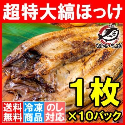 ほっけ ホッケ 縞ほっけ 超特大サイズ 1枚×10パック 塩焼き 焼魚 焼き魚 切り身 ほっけの開き 特大 肉厚 業務用 BBQ バーベキュー 豊洲市場 ギフト