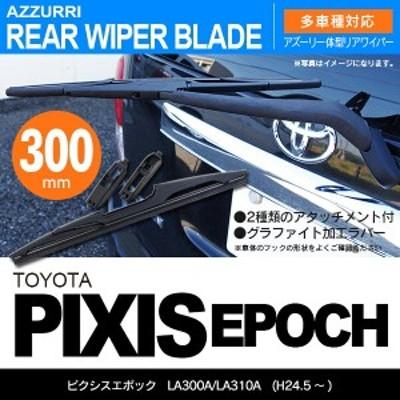 リア ワイパーブレード 一体型 リアワイパー 300mm 1本 ピクシス エポック H24.5 ~ LA300A、LA310A 【