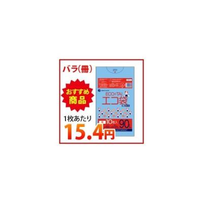 ごみ袋 ポリ袋 エコ袋 袋 90L 0.025mm厚 青 KN-96bara 10枚バラ 1冊 154円