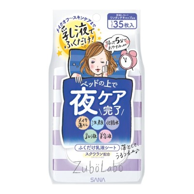 【アットコスメショッピング/@cosme SHOPPING】 夜用ふき取り乳液シート