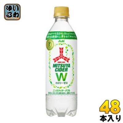 アサヒ 三ツ矢サイダー W(ダブル) 485ml ペットボトル 48本 (24本入×2 まとめ買い)