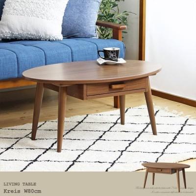 リビングテーブル 引き出し 80cm 楕円 オーバル 北欧 木製 ウォールナット ローテーブル センターテーブル コーヒーテーブル 収納 お
