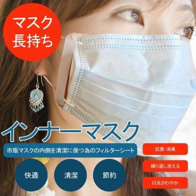 マスク用フィルターシート インナーマスク5枚入 ベージュ ポイント10倍 日本製生地 洗える 消臭 ウイルス対策 取り替えシート 拡散防止 3個までDM便OK