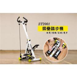X-BIKE晨昌 摺疊踏步機ST2001