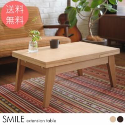 Smile エクステンションテーブルS ローテーブル 伸縮 木製 80cm