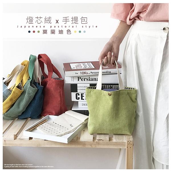 日韓雜誌款彩色燈芯絨手提袋 百搭隨手小包 復古莫蘭迪學院風便當袋-7色【F9020】