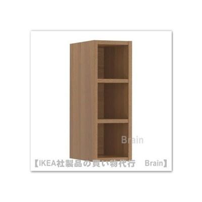 IKEA/イケア VADHOLMA オープン収納20x37x60 cm ブラウン