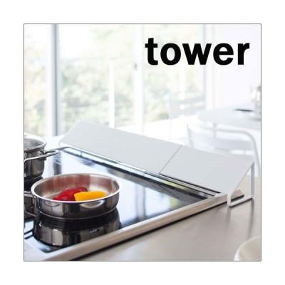 排気口カバー タワー tower ホワイト02454 キッチン収納 排気カバー 山崎実業 YAMAZAKI  新生活 ギフト