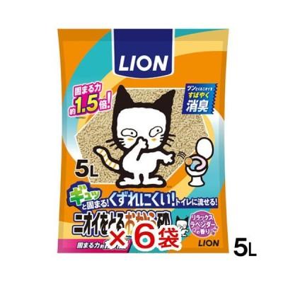 ライオン ニオイをとるおから砂 5L×6袋 猫砂 流せる 固まる 燃やせる お一人様1点限り