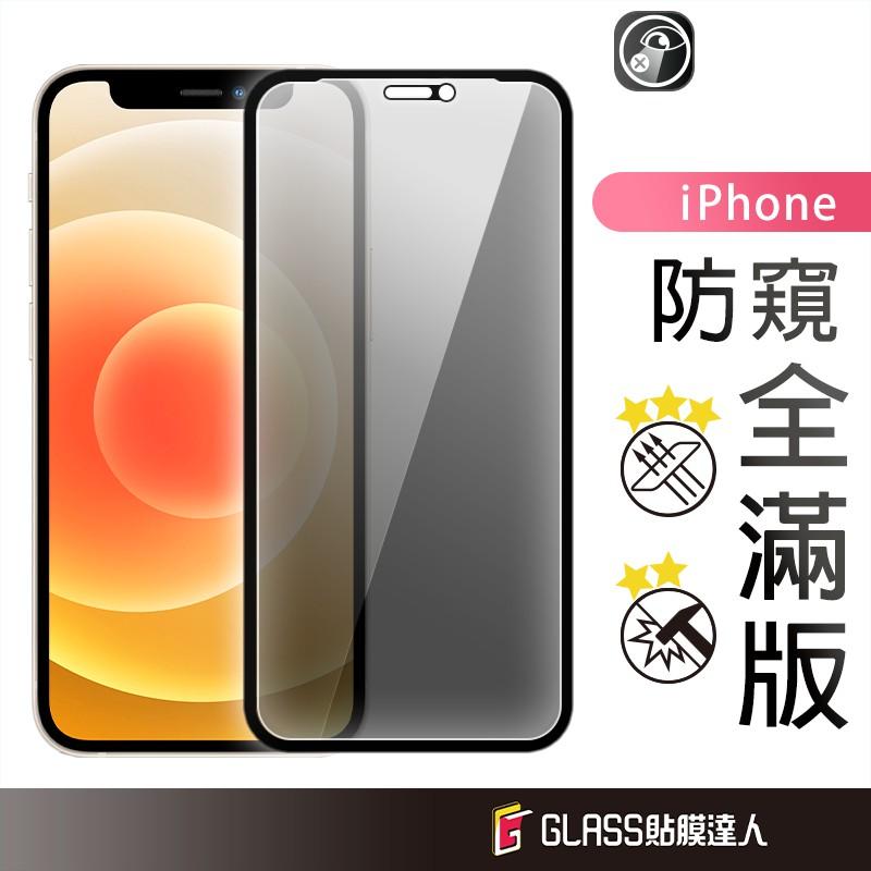 高清版防偷窺滿版玻璃貼 保護貼適用iPhone 12 11 Pro Max XR XS X i8 i7 Plus SE2