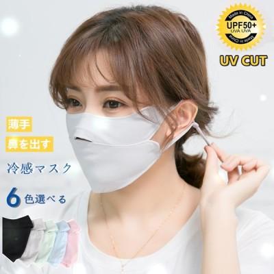 洗えるマスク UVカット ビスコース レーヨン ますく ビスコース繊維 2点セット 耳が痛くならない 女 防塵 花粉 風邪 繰り返し使える接触冷感
