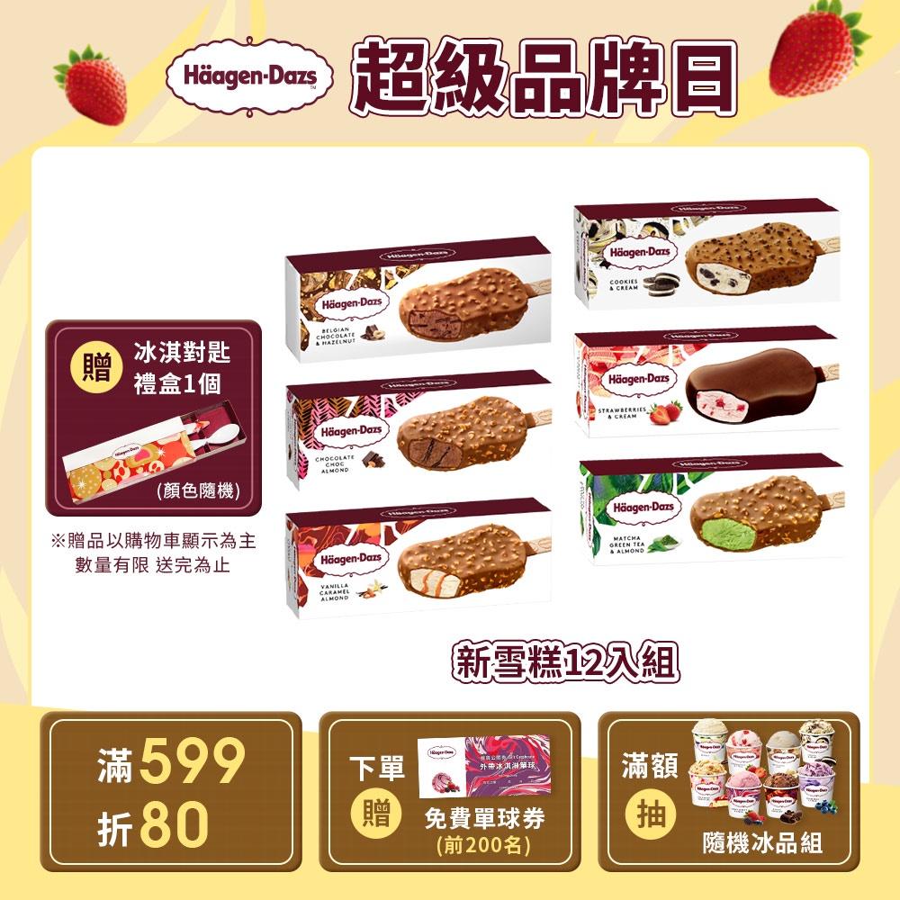 哈根達斯  新雪糕12入組 6種口味  Häagen-Dazs哈根達斯官方旗艦店