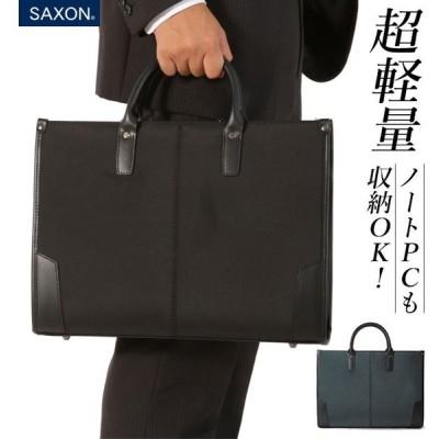 ビジネスバッグ サクソン SAXON ブリーフケース メンズ 多機能 ショルダー 定番 2way パソコン A4 リクルートバッグ 就活 出張 通勤 ビジネス 鞄 カバン