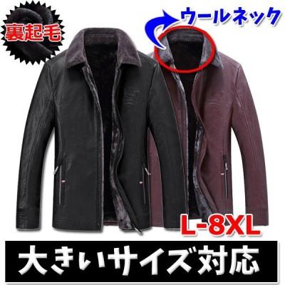 レザーコート メンズ 大きいサイズ 革ジャン レザージャケット 毛皮コート 革ジャケット チェスターコート 裏起毛 保温防寒着 かっこいい 秋冬