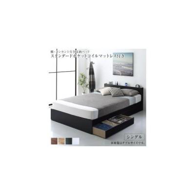 ベッドフレーム 収納ベッド シングル マットレス付き 棚 コンセント付き 引き出し 2杯 収納 ベッド スタンダードポケットコイルマットレス付き シングル
