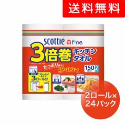 ○お取り寄せ商品 送料無料 スコッティファイン 3倍巻 キッチンタオル 2ロール ×24パック 00762