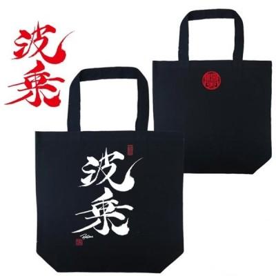 漢字 トートバッグ 波乗 ブラック 和柄トートバッグ