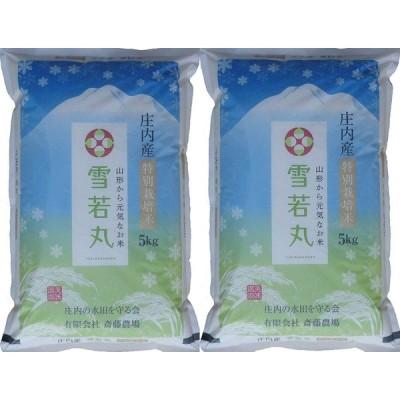 令和2年度産 生産農場直送「雪若丸」特別栽培 無洗米 10kg