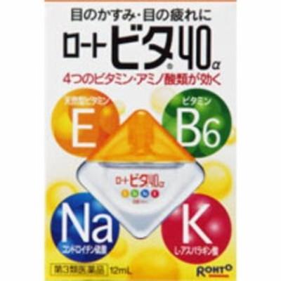 【第3類医薬品】ロート製薬ロート ビタ40α 12ml 【3個パック】