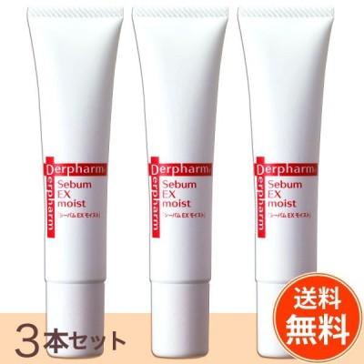 【送料無料3本セット】デルファーマ シーバムEXモイスト Derpharm Sebum EX moist