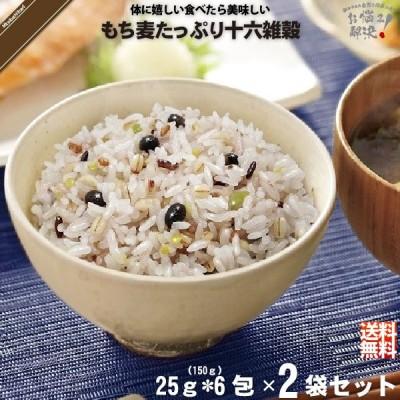 「お手軽 2個セット」 もち麦 たっぷり 十六雑穀 (25g×6包) 雑穀 雑穀米 美味しい 特0