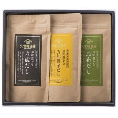 久世福商店 人気のだしギフト (万能だし・野菜だし・昆布だし)化粧箱包装付き 1セット
