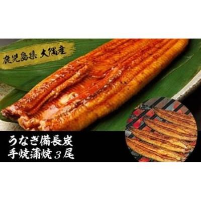 【鹿児島県大隅産】うなぎ備長炭手焼蒲焼3尾
