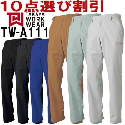 タカヤ商事 TW-A111 (W61-88cm) デザインパンツ standardシリーズ 秋冬用 作業服 作業着 ユニフォーム 取寄