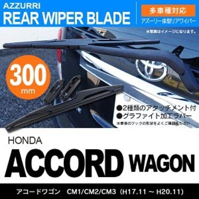 リア ワイパーブレード 一体型 リアワイパー 300mm 1本 アコードワゴン H17.11 ~ H20.11 CM1、CM2、CM3