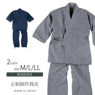 送料無料 メンズ 正絹紬作務衣 絹100% M/L/LL 濃紺 グレー IKISUGATA 日本製