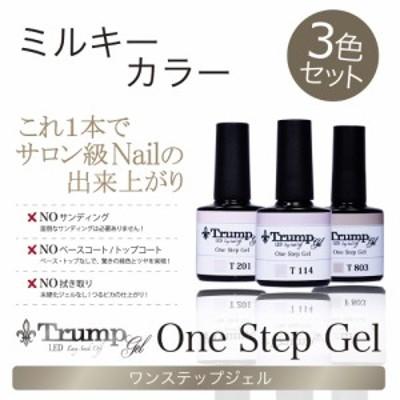 【日本製】Trump ワンステップジェル ミルキーカラー3色セット