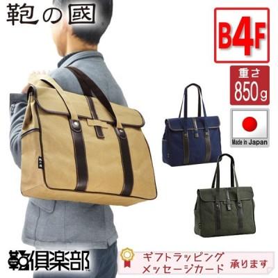 カブセ付き帆布トートバッグ レディース メンズ 撥水 横型 日本製 ブランド B4 大きめ 布 キャンバス カジュアル 軽量 豊岡製鞄 送料無料 KBN26572