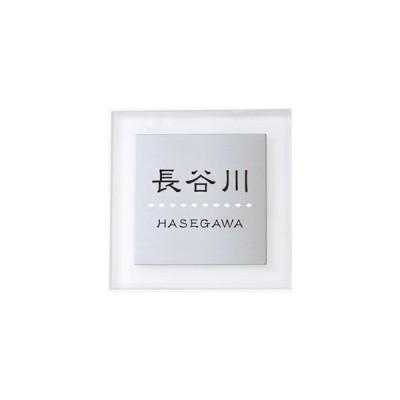 丸三タカギ プリズムシリーズ PM-S-6 『表札 サイン 戸建』