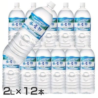 水 飲料水 ミネラルウォーター 2リットル 2L 12本 安い 送料無料 まとめ買い 安曇野ミネラルウォーター 代引き不可