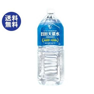 送料無料  日田天領水  ミネラルウォーター 2Lペットボトル×10本入