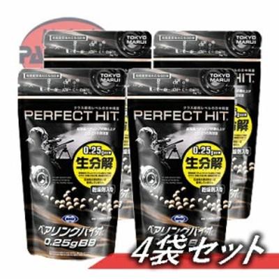 【4個セット】東京マルイ・パーフェクトヒット ベアリングバイオ 0.25gBB(1300発入)