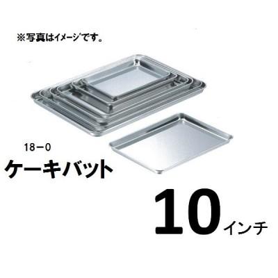 18−0ステンケーキバット・10インチ(吋)
