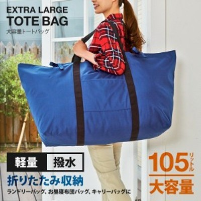 ランドリーバッグ ビッグトートバッグ 105L ビッグ トートバッグ 大型バッグ お昼寝布団バッグ 大容量 撥水 折りたたみ コンパクト
