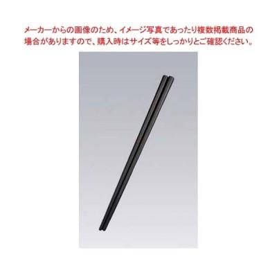 SPSカラー樹脂箸22.6cm 四角(10膳入)すべり止め付 黒【 カトラリー・箸 】